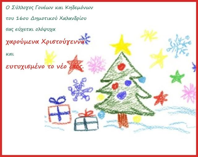 ευχετήριες κάρτες χριστουγέννων 2