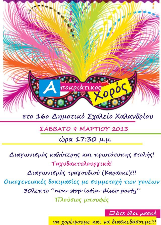 αποκριάτικη αφισα 2013 για παιδιά