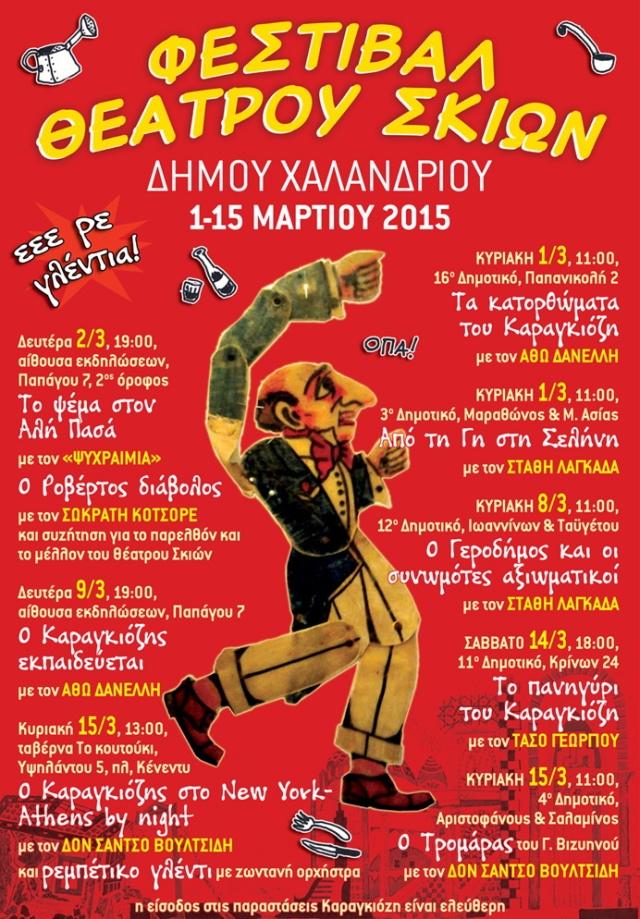 FestivalTheatrouSkion