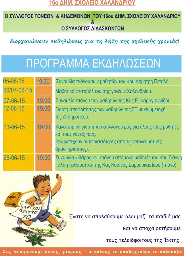 ΠΡΟΓΡΑΜΜΑ ΕΚΔΗΛΩΣΕΩΝ '15