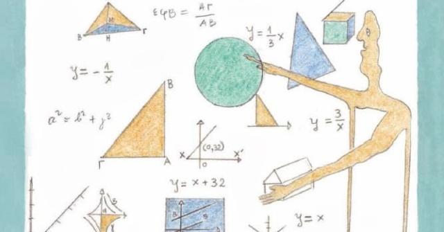 Μαθηματικά Εξώφυλλο