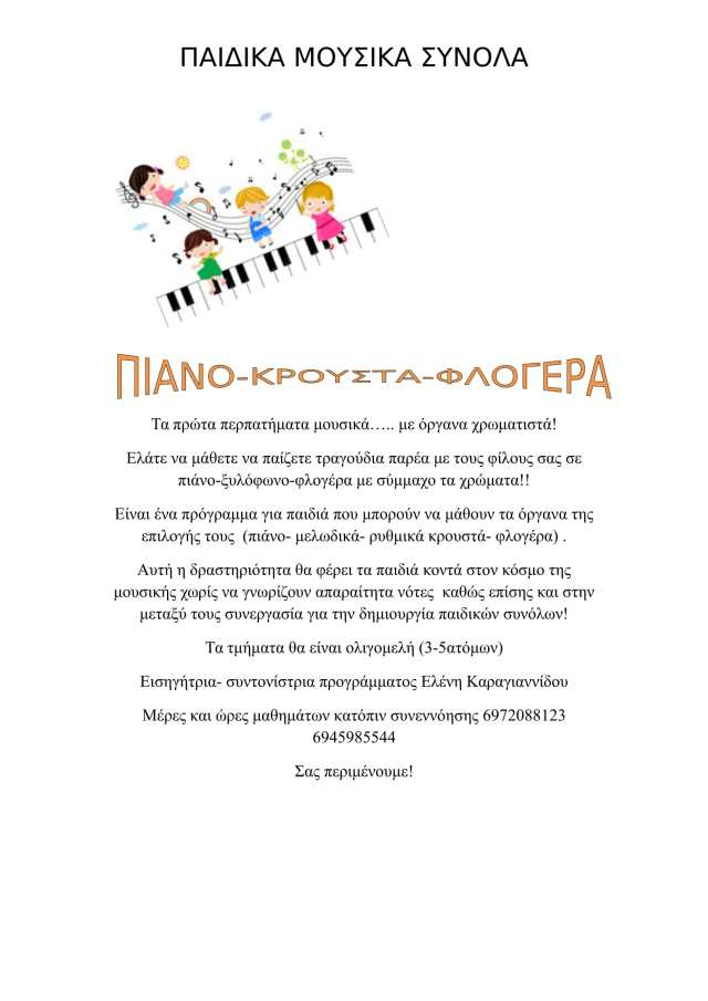ΜΟΥΣΙΚΑ ΣΥΝΟΛΑ 16ο ΧΑΛΑΝΔΡΙΟΥ-1
