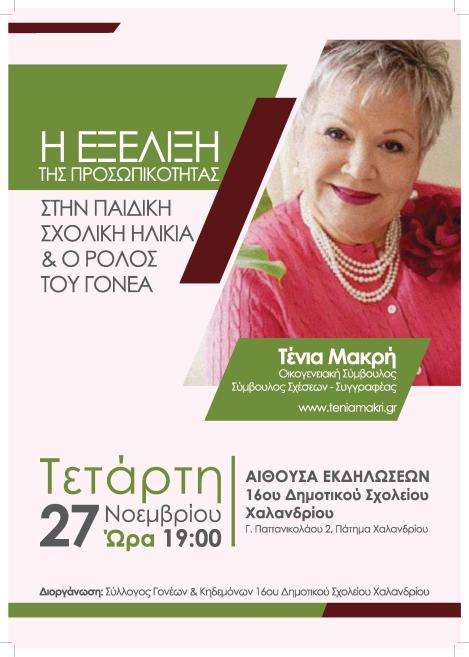TENIA MAKRH_OMILIA-page-001